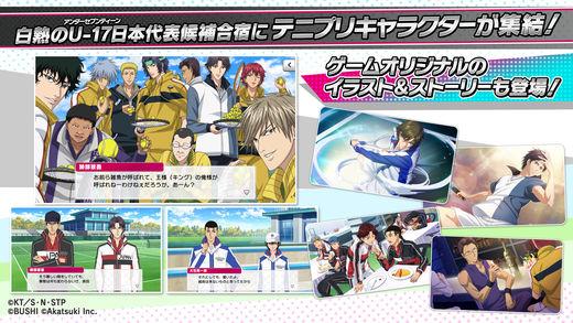 テニラビ(新テニスの王子様 RisingBeat)のアプリ画像3
