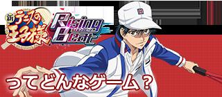 テニラビ(新テニスの王子様 RisingBeat)ってどんなゲーム?