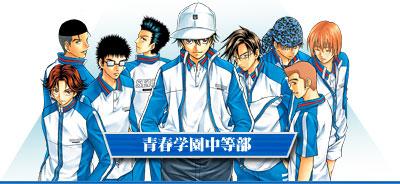 新テニスの王子様に登場する「青春学園中等部」のキャラクター情報一覧表!