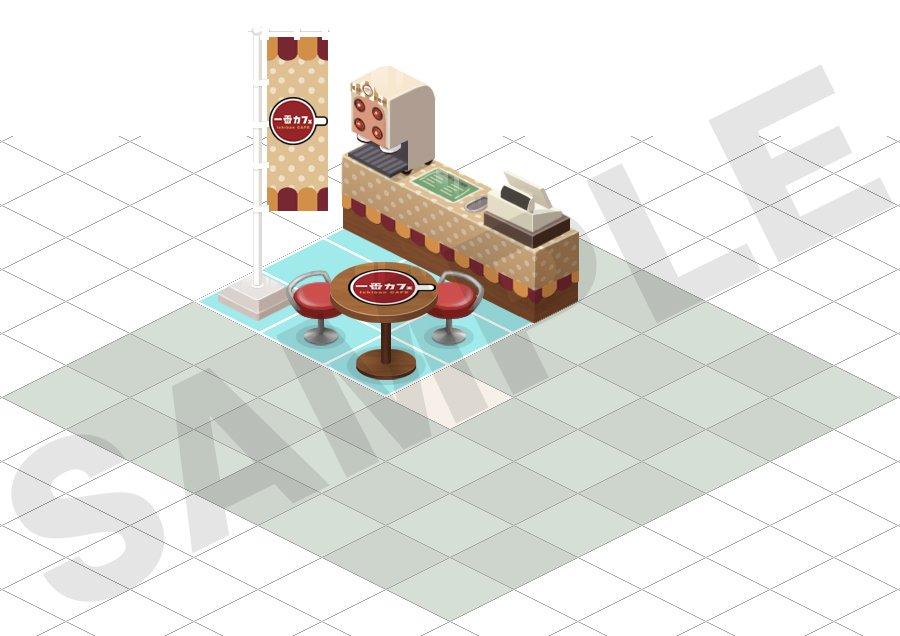 試遊イベントでの目標達成!一番カフェでの限定アイテムが配布決定しました!