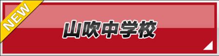 公式サイトに新キャラクターが追加!第9弾は「山吹中学校」が紹介されています!