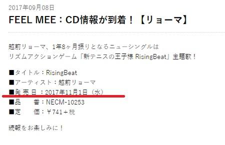 テニラビの主題歌「RisingBeat」の発売日が11月1日に決定!リリースは11月前後になる⁉