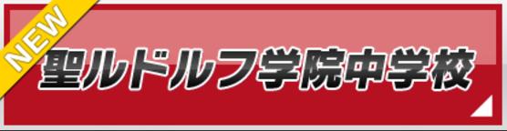 公式サイトに新キャラクターが追加!第8弾は「聖ルドルフ学院中学校」が紹介されています!