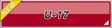 公式サイトに新キャラクターが追加!「U-17」に新キャラが登場しています!