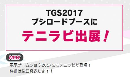 速報!TGS2017にテニラビの出展が確定しました!