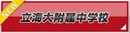 公式サイトに新キャラクター&ミュージックが追加!第7弾は「立海大附属中学校」が紹介されています!