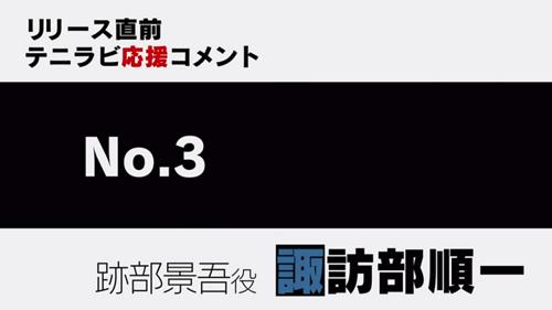 速報!テニラビの応援コメント第3弾(諏訪部順一さん応援コメント)が公開されました!