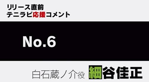 テニラビの応援コメント第6弾(細谷佳正さん応援コメント)が公開されました!