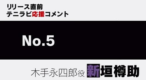 テニラビの応援コメント第5弾(新垣樽助さん応援コメント)が公開されました!