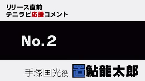 速報!テニラビの応援コメント第2弾(置鮎龍太郎さん応援コメント)が公開されました!