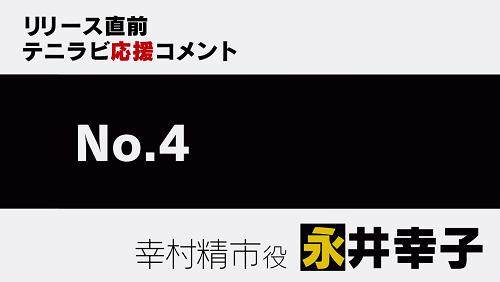 速報!テニラビの応援コメント第4弾(永井幸子さん応援コメント)が公開されました!