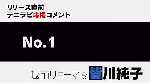 速報!テニラビのPV第3弾(皆川純子さん応援コメント)が公開されました!
