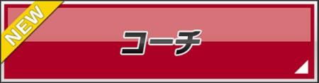 公式サイトに新キャラクターが追加!第12弾は「コーチ陣」が紹介されています!