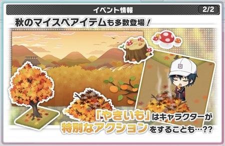遊びに行こう~秋~