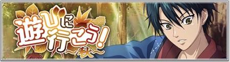 イベント「遊びに行こう~秋~」が開催中!限定シーンカード&楽曲を手に入れよう!