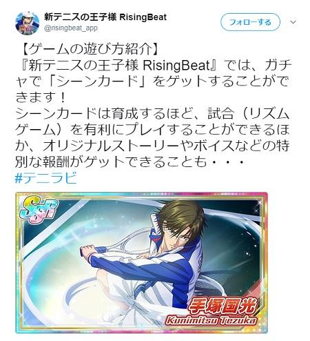 新情報!手塚国光のシーンカード【SSR】が公開されています!