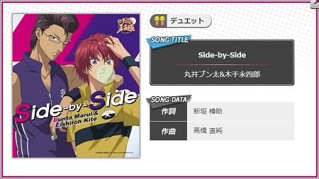 Side-by-Side 丸井ブン太&木手永四郎