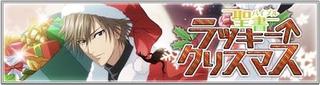 本日15時より新イベント&ガチャ「聖書ラッキークリスマス」が実装されます!