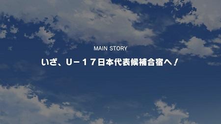メインストーリー第1章「開幕!Uー17日本代表候補合宿」詳細情報まとめ!