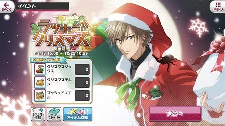 新イベント「聖書ラッキー↑クリスマス」にて獲得できる報酬まとめ!