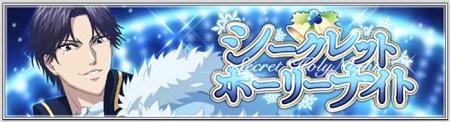 新イベント「シークレット・ホーリーナイト」開催予告!明日15時よりスタートします!