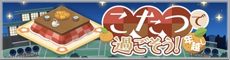 新イベント「こたつで過ごそう!~年越し~」にて獲得できる報酬まとめ!