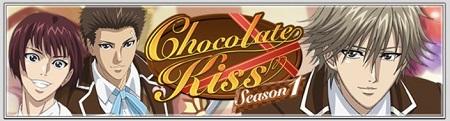 新イベント&ガチャ「Chocolate Kiss」開催予告!