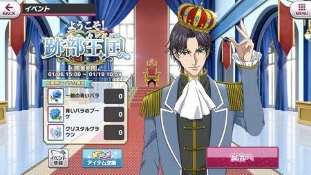 新イベント「ようこそ!跡部王国へ」にて獲得できる報酬まとめ!