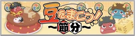 期間限定ミッション「豆をまこう!~節分~」にて獲得できる報酬まとめ!