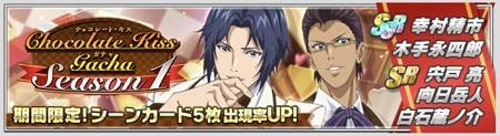 「Chocolate Kissガチャ」Season1開催!SSRは幸村と木手!SRは宍戸・岳人・白石が登場!