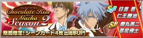 「Chocolate Kissガチャ」Season2開催!SSRは日吉と仁王!SRは菊丸と侑士が登場!