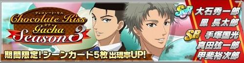 「Chocolate Kissガチャ」Season3開催!SSRは大石と鳳!SRは手塚・真田・甲斐が登場!
