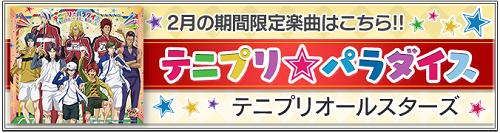 2月の期間限定楽曲は「テニプリ★パラダイス」!EXPERTの難易度は21!