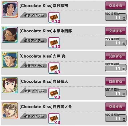 Chocolate Kiss限定チケット交換所が登場!チケットを集めて好きなカードと交換しよう!
