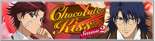 イベント「Chocolate Kiss」Season2