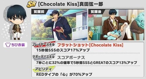 [Chocolate Kiss]真田弦一郎
