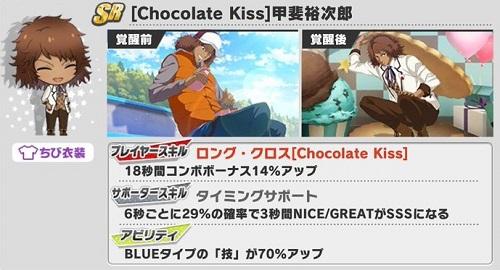 [Chocolate Kiss]甲斐裕次郎