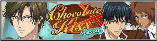 イベント「Chocolate Kiss」Season3開催!5曲の「バレンタイン・キッス」が追加!