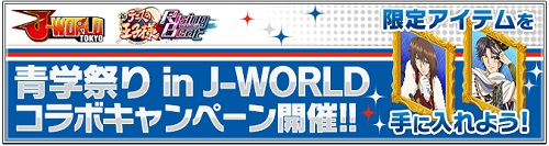 「青学祭り in J-WORLD」コラボキャンペーン!トータルオーダー数1500杯突破で跡部肖像画ゲットが確定!