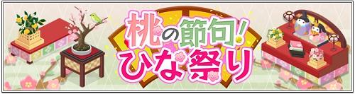 イベント「桃の節句!ひな祭り」開催!イベントミッション10個クリアで楽曲「不条理」をゲットしよう!