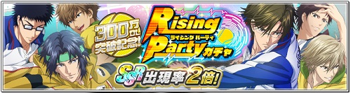 「Rising Party ガチャ」開催!300万DLを記念してSSRの出現率が2倍に!