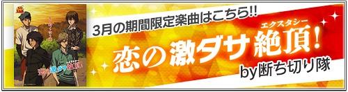 3月の期間限定楽曲は「恋の激ダサ絶頂(エクスタシー)!」!EXPERTの難易度は24!