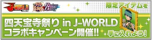 四天宝寺祭り in J-WORLDコラボキャンペーン開催!
