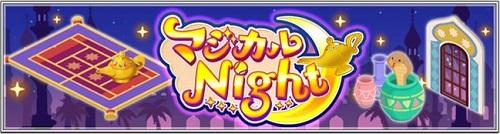イベント「マジカルNight」開催!イベントミッション10個クリアで楽曲「PAIN~絡み合う二つのSTORY~」をゲットしよう!