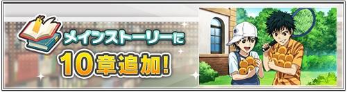 メインストーリー10章追加!日本代表を懸けた入れ替え戦・最終決戦スタート!