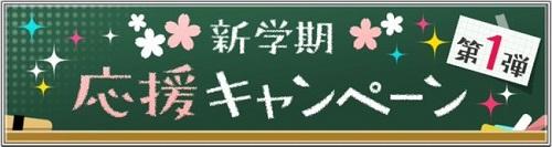 新学期応援キャンペーン第1弾開催!「#新学期もテニラビ」をRTして報酬ゲット!