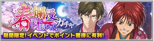 「春爛漫・桜に誘われてガチャ」開催!SSRは手塚と金太郎!SRは芥川・銀が登場!