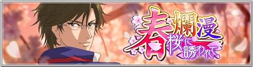 イベント「春爛漫・桜に誘われて」開催!イベントポイントを集めて様々な報酬をゲットしよう!