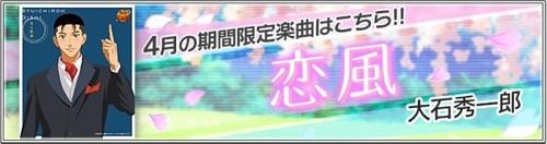 4月の期間限定楽曲は大石秀一郎の「恋風」!EXPERTの難易度は23!