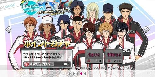 「ポイントガチャ」「チケットガチャ」ラインナップ更新!SSR観月とSR裕太が追加!